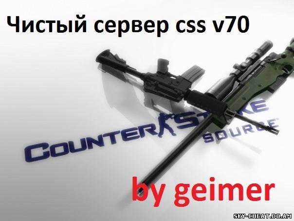 Скачать сервер для css v70 сделать развлекательный свой сайт